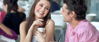 Женщина кокетничает с мужчиной