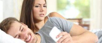 Женщина ревнует мужчину